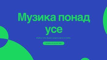 Spotify українською мовою