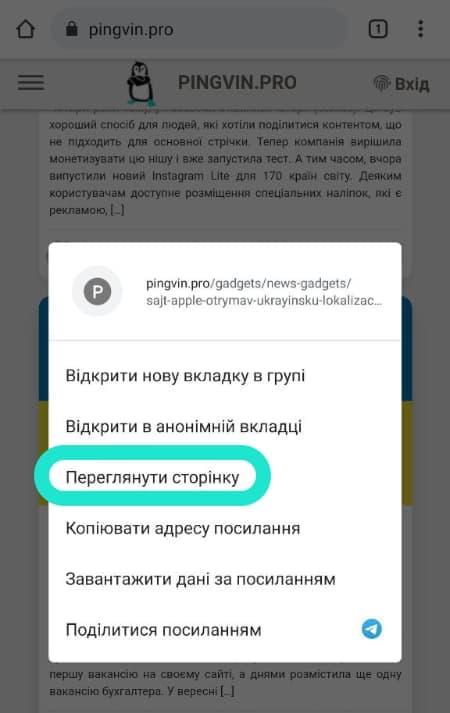 Попередній перегляд сторінки в Google Chrome для Android