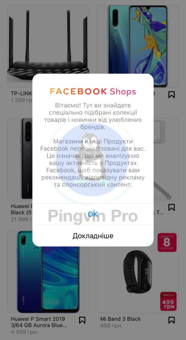 Instagram Shopping Tags (Facebook Shop)