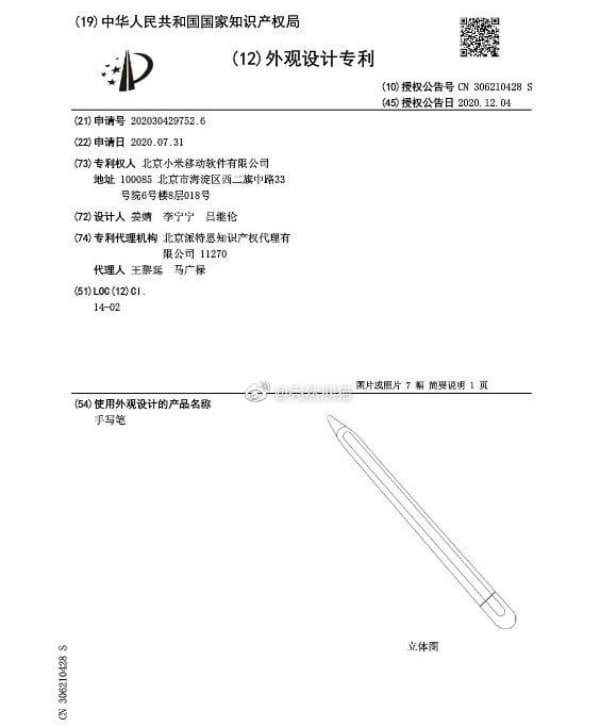 Xiaomi Mi Pad 5 патент стилуса