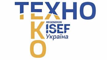 Еко-Техно Україна (ISEF)