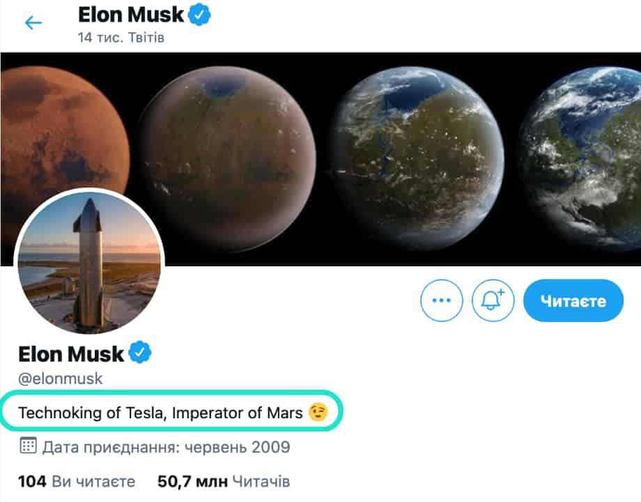 Ілон Маск назвав себе Імператором Марса