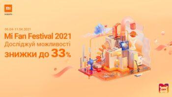 Mi Fan Festival 2021 в Україні знижки до 33%