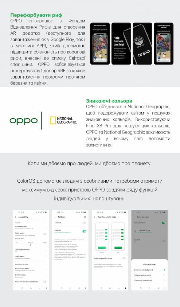 OPPO - Зелене майбутнє