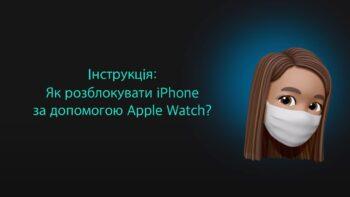 Як розблокувати iPhone за допомогою Apple Watch?