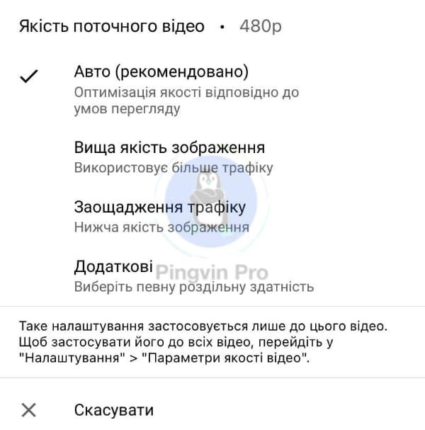 YouTube нове налаштування якості відео - Pingvin Pro