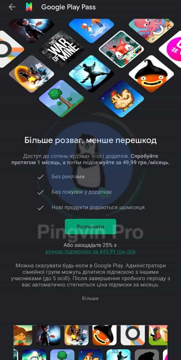 Google Play Pass Україна