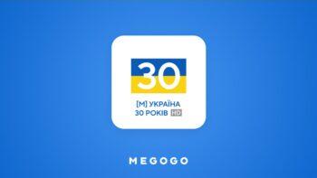 [М] Україна 30 років MEGOGO