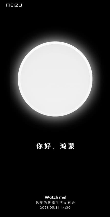 Meizu Watch на HarmonyOS тизер