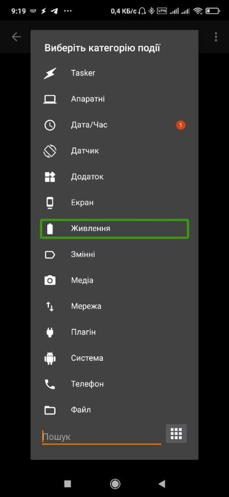 Tasker для Android