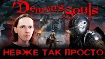Demon's Souls Remake на PS5