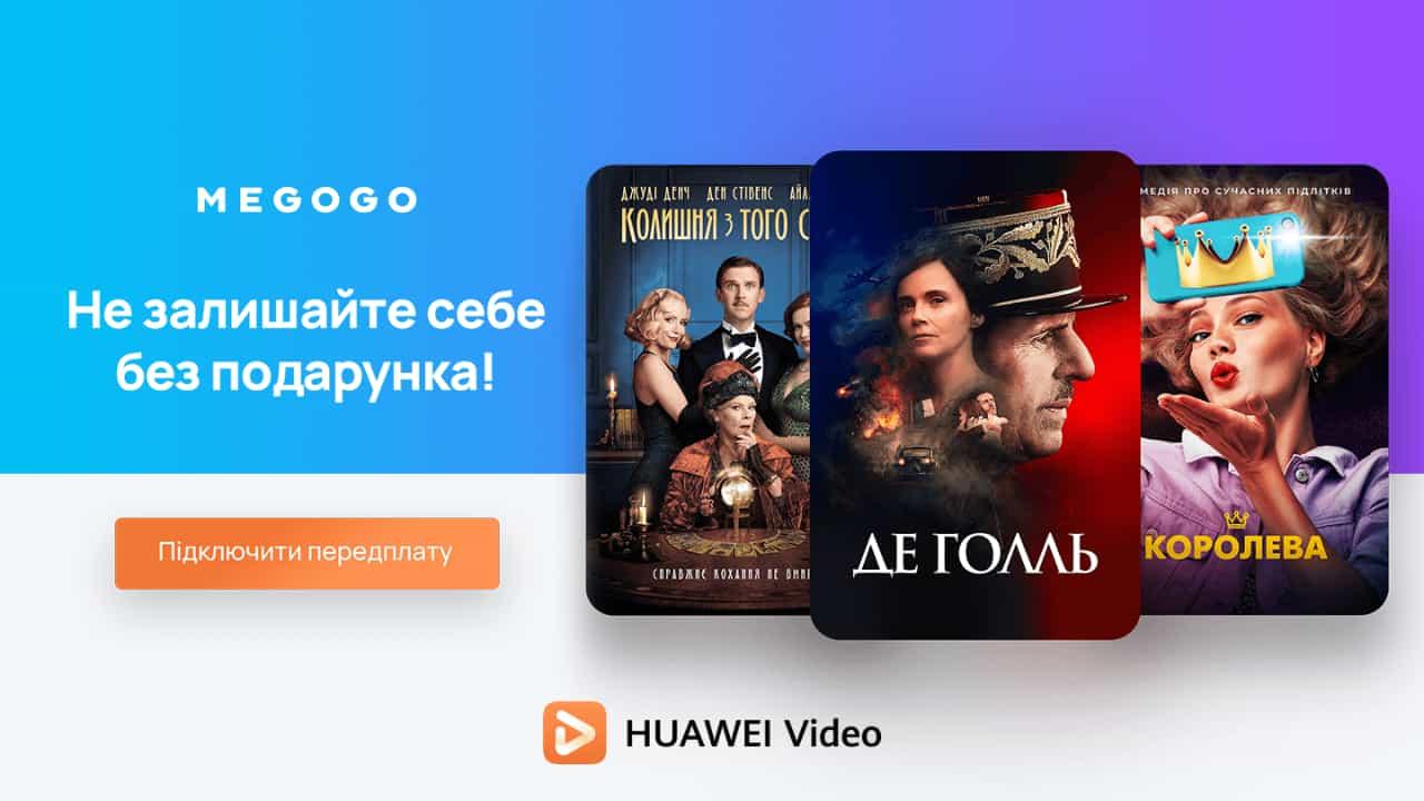 Сервіс Huawei Video розпочав роботу в Україні