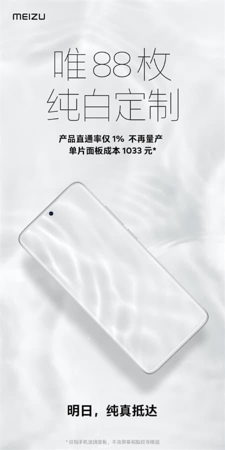 Meizu 18 отримав унікальний білий дисплей