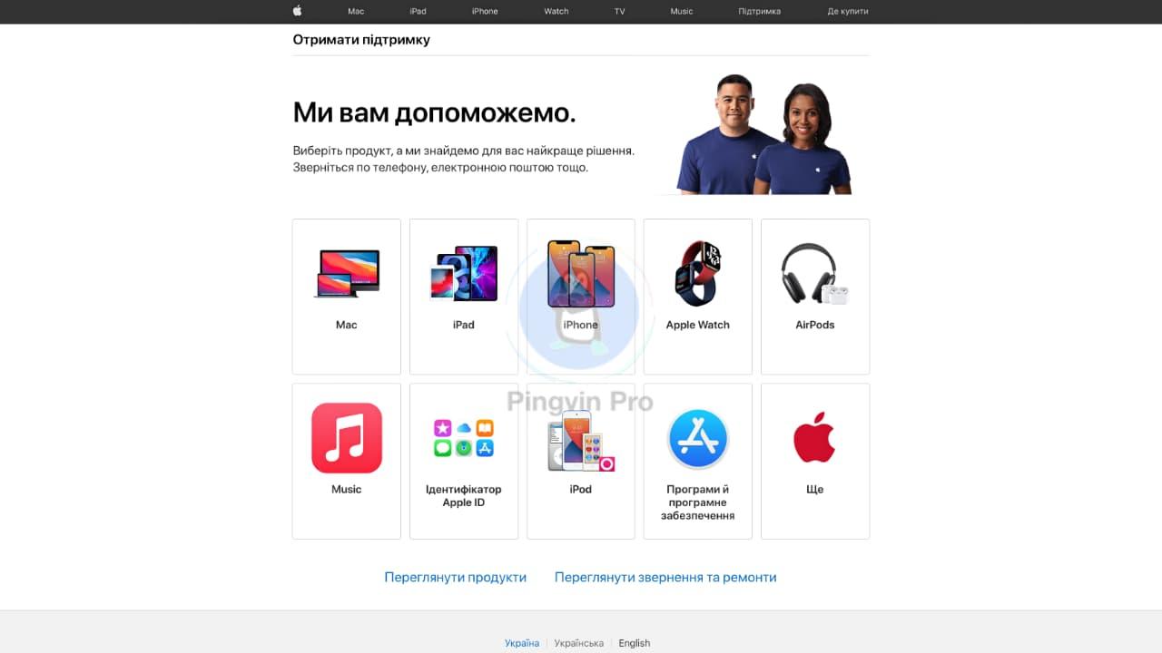 Служба підтримки Apple