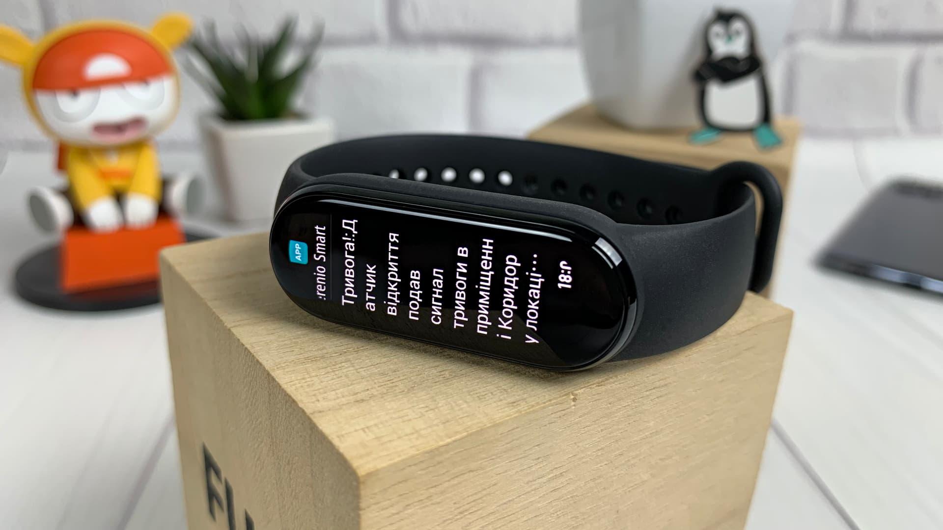 Xiaomi Mi Smart Band 6 (сповіщення)