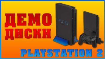 Демо диски PlayStation 2