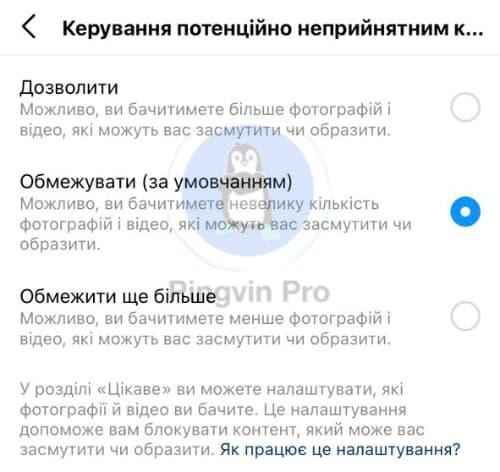 Як в Instagram керувати потенційно неприйнятним контентом