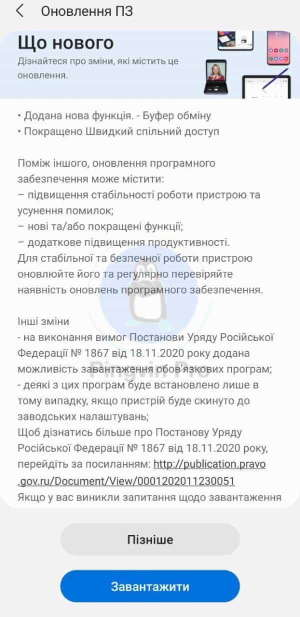 One UI для Samsung Galaxy M30s