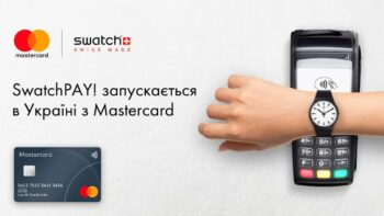 SwatchPAY! в Україні