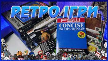 У що пограти на ретро консолях: ігри PlayStation 2 та Nintendo Wii