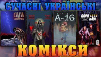 Українські комікси: ПараБлог, Шлях А-16, Бубл, Сага про Сонценосців, В землю