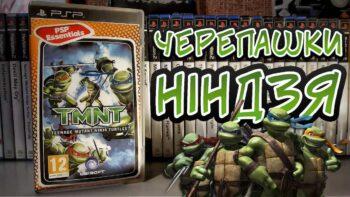 Черепашки Ніндзя на PSP українською (TMNT 2007)
