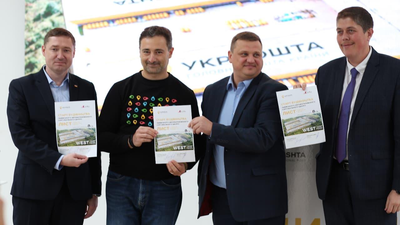 будівництво автоматизованого логістично-сортувального центру у Львові