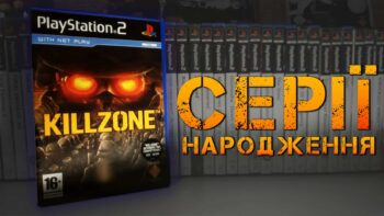 Killzone на PlayStation 2