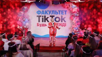 Попласький відкрив факультет TikTok