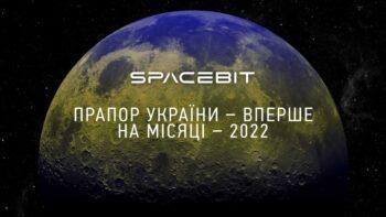 Прапор України на Місяці