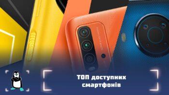 ТОП 5 найкращих смартфонів, які можна купити до 5000 грн у 2021 році
